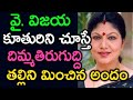 Tollywood Artist Y Vijaya's Daughter UNSEEN Pics | Character Artists Family Pics | Challenge Mantra