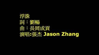 伏誅 張杰 Jason Zhang  完整歌詞版 電視劇《青云志》片頭曲