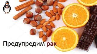 Продукты питания, предупреждающие РАК