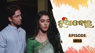 Nua Bohu | Full Ep 1055 | 27th Feb 2021 | Odia Serial - TarangTV
