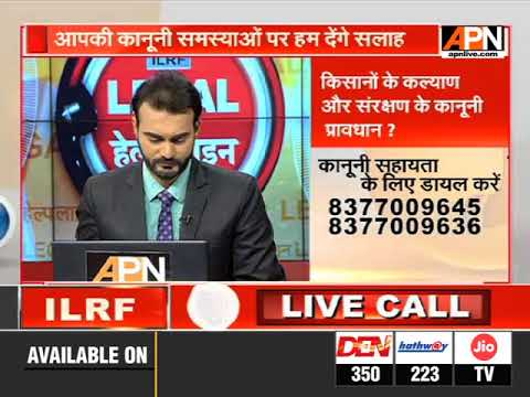 APN 'Legal Helpline' Welfare Laws for Farmers In India and their Protection and schemes ""