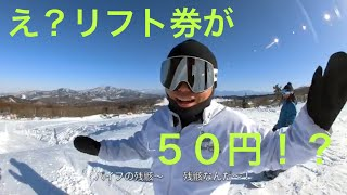 リフト券が50円!?黒姫ってどんなスキー場なの?〜RIDE FOR A SMILE〜2018,01,15黒姫高原スノーパーク