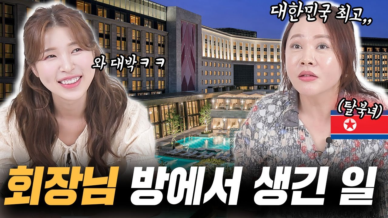 탈북녀의 간절한 부탁을 들어준 한국대기업 회장님의 큰그림 (ft.감동주의ㅠㅠ)