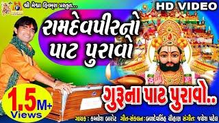 Download Video Guru Na Paat Puravo || Kamlesh Barot || Ramdevpir Song || રામદેવ પીરના પાટ પુરાવો || MP3 3GP MP4