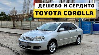 Тойота Королла - Народный автомобиль | Тест драйв Toyota Corolla 2005