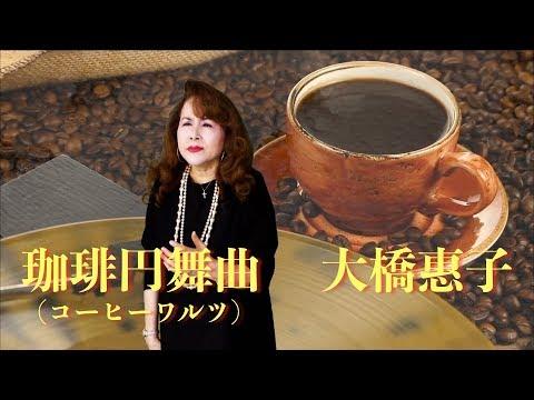 珈琲円舞曲 (コーヒーワルツ) 大橋惠子 PVt2 2019.10