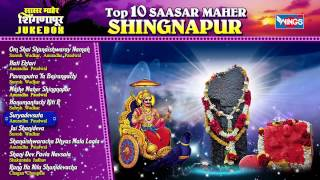 Super Hit Top10 Shani Dev Bhajan Full Song || Saasar Maher Shingnapur By Suresh Wadkar