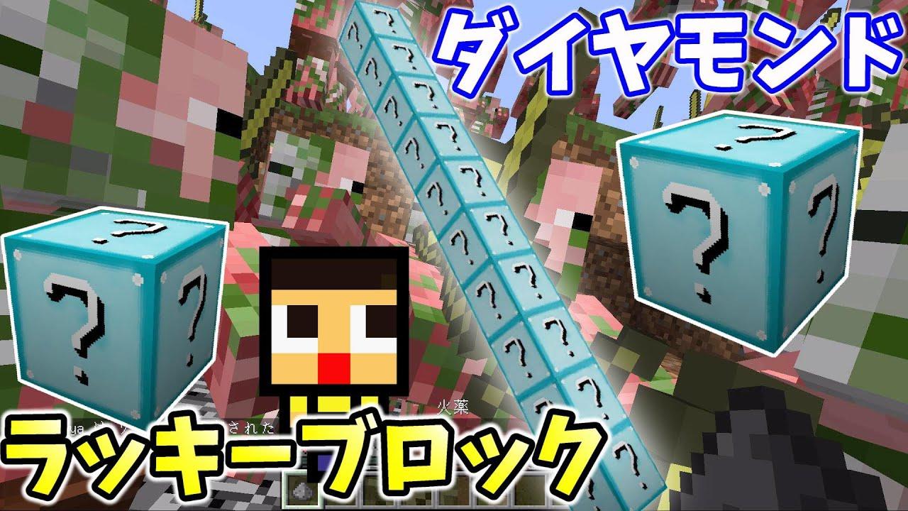 マイクラ ラッキー ブロック mod