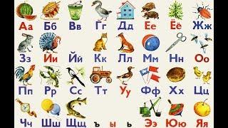 Алфавит. Учим буквы русского языка. Learn Russian alphabet