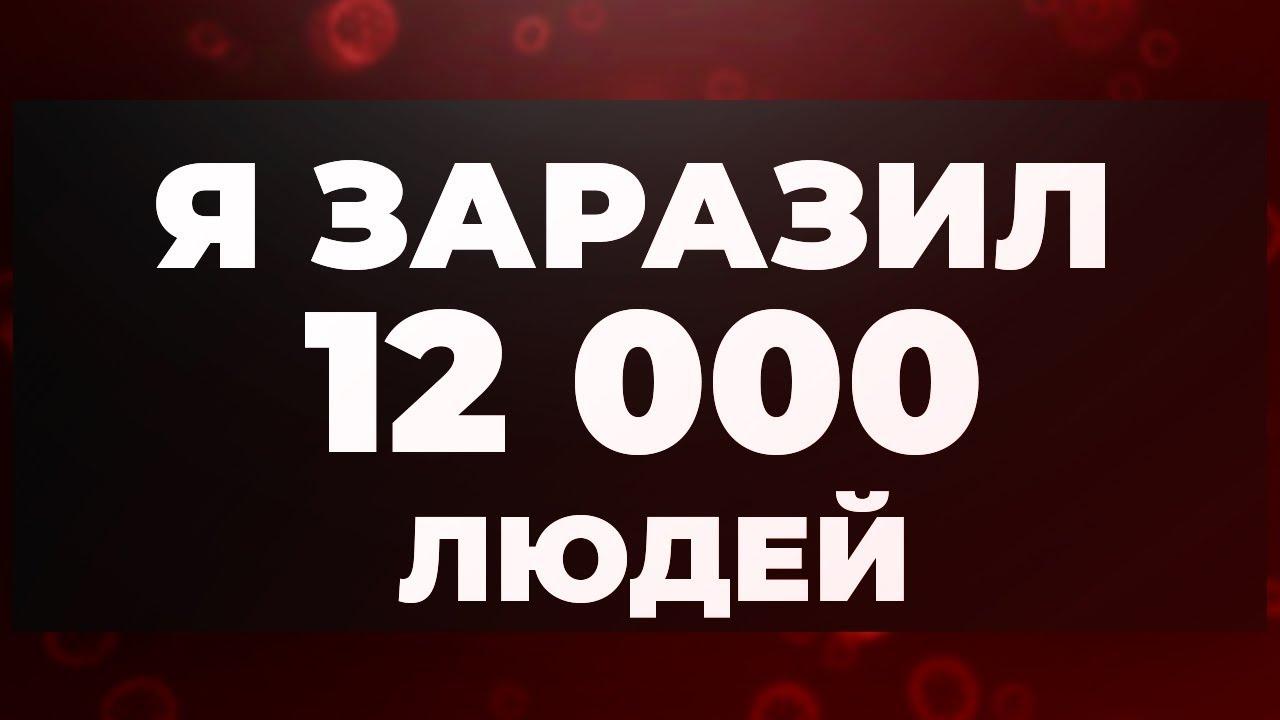 Я заразил 12 тысяч людей