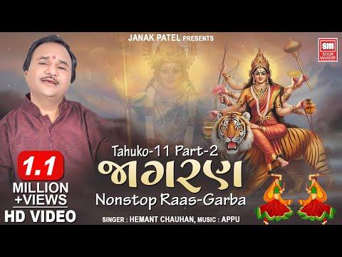 જાગરણ (Part 2) {ટહુકો 11} : Jagran || Hemant Chauhan || Nonstop Gujarati Raas Garba : Soormandir