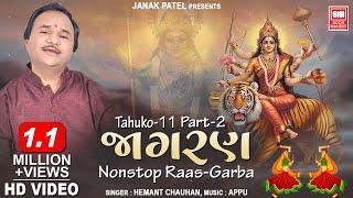 Video જાગરણ (Part 2) {ટહુકો 11} : Jagran || Hemant Chauhan || Nonstop Gujarati Raas Garba : Soormandir download MP3, 3GP, MP4, WEBM, AVI, FLV Juli 2018