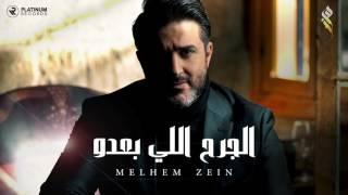 ملحم زين - الجرح اللي بعده   Melhem Zein - El Jereh Elli Badou