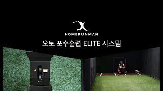 홈런맨 트레이닝시스템 오토 포수 훈련 ELITE 시스템…