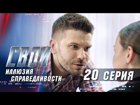 Свои | 2 сезон | 20 серия | Иллюзия справедливости