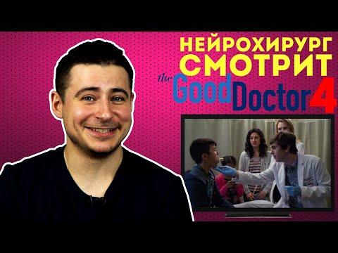 Нейрохирург смотрит сериал Хороший доктор или The Good Doctor #4