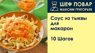 Соус из тыквы для макарон . Рецепт от шеф повара Максима Григорьева