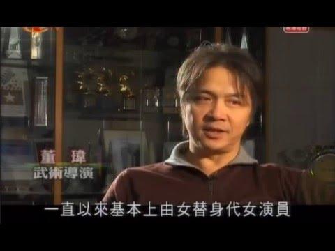 香港影武者元班人馬 - 董瑋part - YouTube