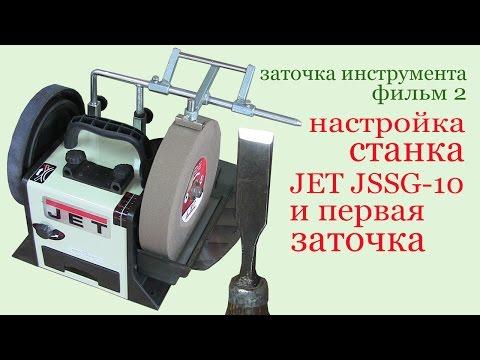 Настройка станка JET JSSG-10 и первая заточка. Grinding apparatus JET JSSG-10