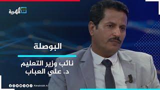 د. علي العباب.. نائب وزير التربية والتعليم ضيف البوصلة مع عارف الصرمي