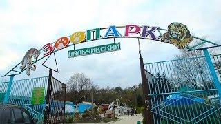 Парк в Нальчике, Зоопарк, Едем кормить животных,