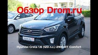 Hyundai Creta 2018 1.6 (123 к. с.) 2WD AT Comfort - відеоогляд