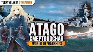 ► ATAGO  ► ОДИН ИЗ ПЕРВЫХ ПРЕМОВ World of Warships