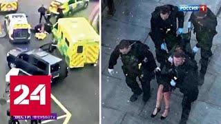 Теракт в Лондоне - прокол спецслужб - Россия 24