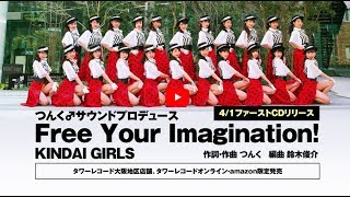 KINDAI GIRLS 「Free Your Imagination!」Music Video