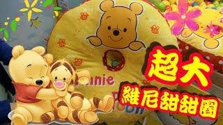 Kman夾娃娃 挑戰創傷店大爪台,選對娃娃特性你也能少少出!超大維尼甜甜圈抱枕,這也太柔軟太舒服了吧!#56