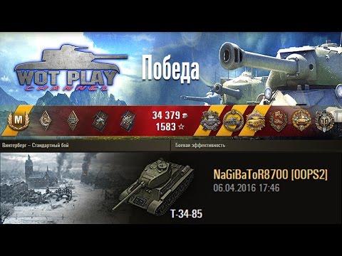 Один против восьми на Т-34-85!Как играть на Т-34-85. #WoTPlayChannel