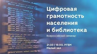 Всероссийский семинар «Цифровая грамотность населения и библиотека»