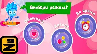 [ИГРЫ | БЕСПЛАТНЫЕ] Фикисики: Мыльные Пузыри Премиум! (Игра - мультик) [СКАЧАТЬ | ОНЛАЙН]