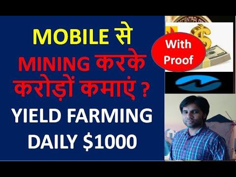 Crypto Mining Vs Farming : Earn 00 Daily : New Trending Crypto Technology : Best Crypto Coin