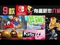 9款 Switch 【E3 2017】有趣新遊戲資料整合 | Super Mario Odyssey, Xenoblade2, Fire Emblem Warriors, Yoshi