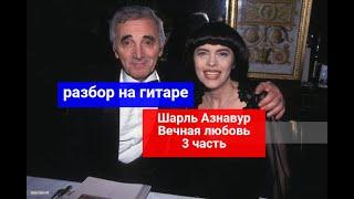 Вечная любовь на гитаре.Разбор музыки.Урок 1