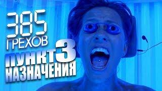 """Все киногрехи """"Пункт назначения 3"""""""