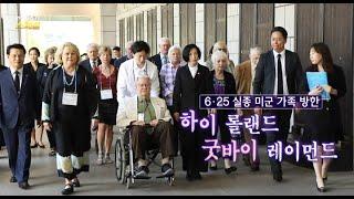 [연합뉴스TV 스페셜] 91회 : 6·25 실종 미군 가족 방한 / 연합뉴스TV (YonhapnewsTV)