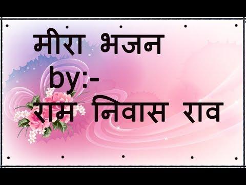 meera meratni... meera bhajan by ramniwas rao...