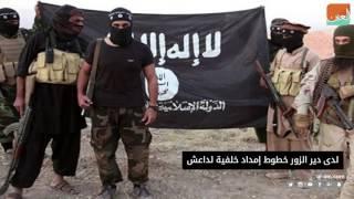غرفة الأخبارسياسة  ما أهمية دير الزور في معركتي الموصل والرقة لداعش؟
