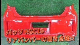 安心品質 部品代節約 中古自動車部品 トヨタパッソ KGC10 リアバンパーの磨き点検
