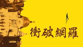 福音電影《衝破網羅》主在中國顯現