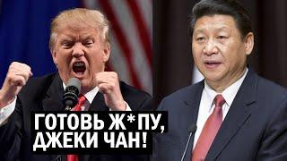Срочно - Трамп взбесился - Китай готовится отгребать - новости, политика