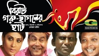 Birat Goru Chagoler Haat | Drama | Hassan Mausd  | Bonna Mirza | Shohel Khan