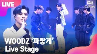 Download lagu [LIVE] WOODZ 우즈(조승연) '파랗게' (Love Me Harder) Showcase Stage 쇼케이스 무대 (PRODUCEX101, X1, 엑스원) [통통TV]