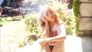 [INSTRUMENTAL] Baek A Yeon(백아연) - Shouldn