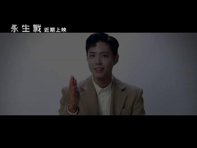 【永生戰】Seobok 角色預告~ 12月震撼上映