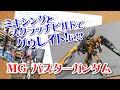 【ガンプラ】MGバスターガンダムを強そうに作る【改造】
