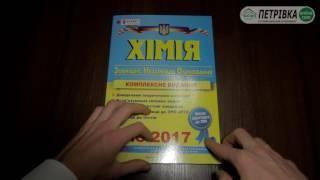 Комплексне видання ЗНО 2017 Хімія Ольга Березан