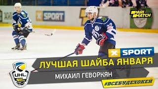 Михаил Геворкян автор лучшей шайбы января в УХЛ